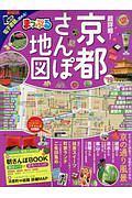昭文社旅行ガイドブック編集部『まっぷる 超詳細!京都さんぽ地図 2019』