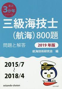 三級海技士(航海)800題 問題と解答 最近3か年シリーズ 2019