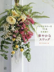 『ドライフラワーでつくる花束飾り 華やかなスワッグ』藤野幸信