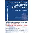 マネー・ローンダリング 反社会的勢力対策ガイドブック 2018年金融庁ガイドラインへの実務対応