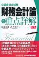 公認会計士試験 財務会計論の重点詳解<第3版>