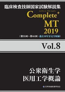 『Complete+MT 2019』日本医歯薬研修協会