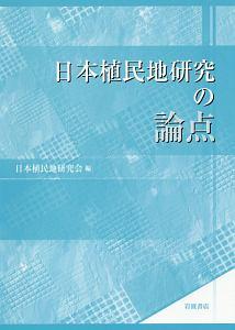 日本植民地研究会『日本植民地研究の論点』