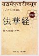 法華経 現代語訳<サンスクリット版縮訳>