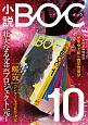 小説・BOC つながる文芸誌(10)