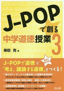 J-POPで創る中学道徳授業