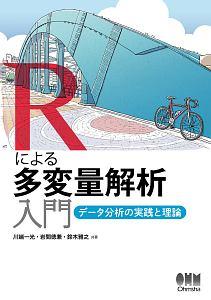 『Rによる多変量解析入門』鈴木雅之