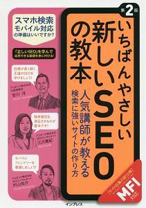 いちばんやさしい新しいSEOの教本<第2版> 「いちばんやさしい教本」シリーズ