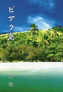 東洵『ビアク島』