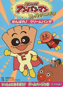 それいけ!アンパンマン スーパーアニメブック がんばれ!クリームパンダ