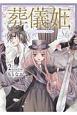葬儀姫 ロンディニウム・ローズ物語 (2)