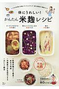体にうれしい! かんたん米麹レシピ