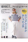 徳田民子さんのファッションルール 大人のおしゃれ手帖特別編集