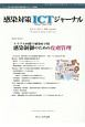 感染対策ICTジャーナル 13-3 特集:トラブル回避で感染症予防 感染制御のための皮膚管理 チームで取り組む感染対策最前線のサポート情報誌