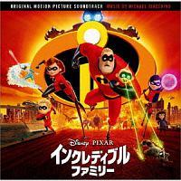 インクレディブル・ファミリー オリジナル・サウンドトラック