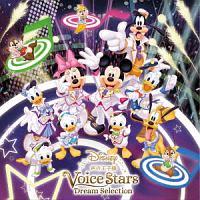 ディズニー 声の王子様 Voice Stars Dream Selection
