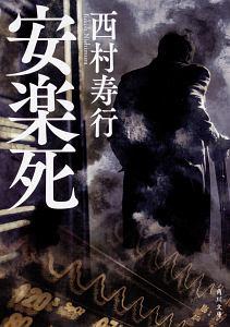 西村寿行『安楽死<改版>』