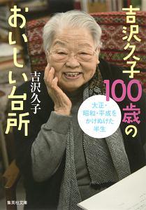 『吉沢久子 100歳のおいしい台所』北大路公子