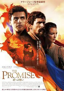 マーワン・ケンザリ『THE PROMISE 君への誓い』