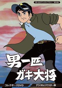 想い出のアニメライブラリー 第94集 男一匹ガキ大将 コレクターズ <デジタルリマスター版>