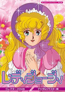 レディジョージィ DVD-BOX