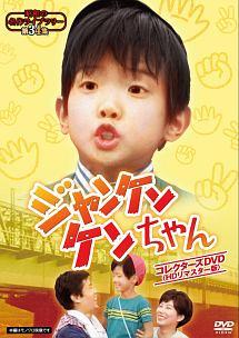 昭和の名作ライブラリー 第34集 ジャンケンケンちゃん コレクターズ <HDリマスター版>
