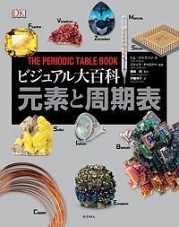 『ビジュアル大百科 元素と周期表』トム・ジャクソン