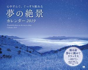 『心やすらぐ、ぐっすり眠れる 夢の絶景カレンダー 2019』マイケル・ポール・チャン