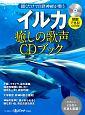イルカ 癒しの歌声CDブック 聞くだけで自律神経が整う