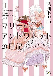 『マリー・アントワネットの日記 Rose』吉川トリコ