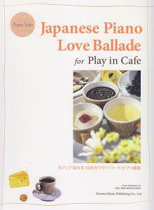 『ピアノ・ソロ カフェで流れる 日本のラヴ・バラード・ピアノ曲集』松山祐士