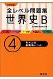 大学入試 全レベル問題集 世界史B 私大上位・最難関レベル (4)
