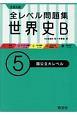 大学入試 全レベル問題集 世界史B 国公立大レベル (5)