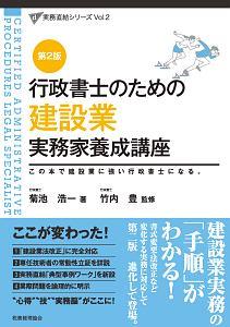 『行政書士のための建設業実務家養成講座<第2版> 実務直結シリーズ2』樋渡真司