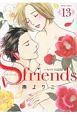 S-friends〜セフレの品格〜(13)