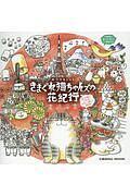 『きまぐれ猫ちゃんズの花紀行 ぬりえBook』上野直彦