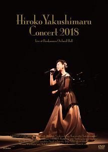 薬師丸ひろ子コンサート 2018