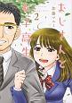 おじさんと女子高生(2)