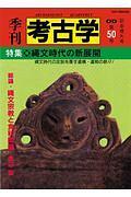 季刊 考古学<OD版>