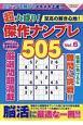 超大盛り!傑作ナンプレ505 (6)