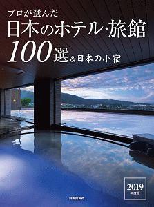 プロが選んだ 日本のホテル・旅館100選&日本の小宿 2019
