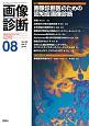 画像診断 38-9 2018.8 特集:画像診断医のための認知症画像診断
