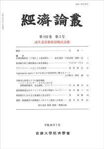 経済論叢 192-3 成生達彦教授退職記念號