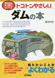 トコトンやさしいダムの本 今日からモノ知りシリーズ