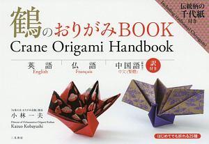 鶴のおりがみBOOK 英語・仏語・中国語訳付き