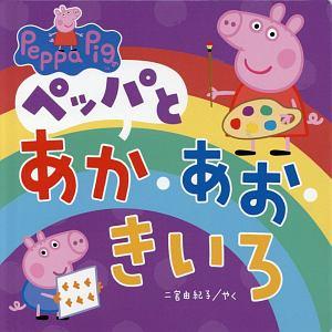 ペッパとあか・あお・きいろ Peppa Pig