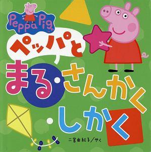 ペッパとまる・さんかく・しかく Peppa Pig