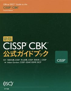 CISSP CBK公式ガイドブック<新版>