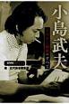 小島武夫 ミスター麻雀のすべて 近代麻雀戦術シリーズ