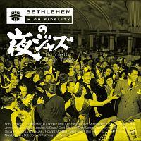 BETHLEHEMの夜ジャズ - COMPILED BY TATSUO SUNAGA